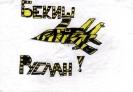 Бекиш Руслан - 14 лет_1