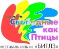фестиваль музыки Битлз «Свободные как птицы» в Калининграде_2