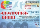 фестиваль музыки Битлз «Свободные как птицы» в Калининграде_3