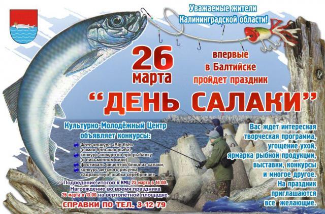 рыбалка в балтийске салака форум