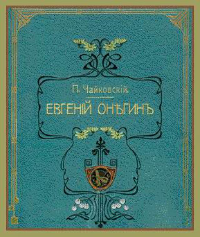 В издание включены отдельные номера и фрагменты из оперы евгений онегин п чайковского в адаптированном изложении