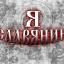Славянин