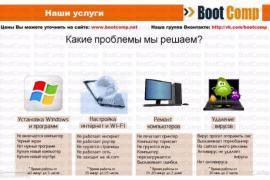 Ремонт компьютеров, ноутбуков, мониторов, телевизоров