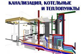Отопление, водоснабжение, канализация, котельные, теплопункт