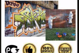 Пескоструйная очистка, удаление от граффити стен
