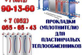 Прокладки (уплотнители) для пластинчатых теплообменников