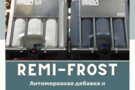 Противоморозная добавка реми-фрост до -15*с