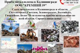 Сдать металлолом в калининграде и области