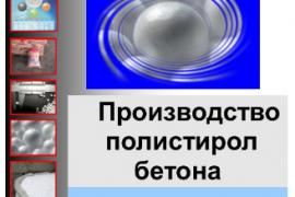 Технология  полистиролбетона