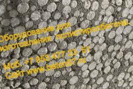 Рецептура  полистиролбетона