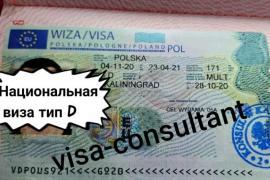 Визы шенген до 5 лет