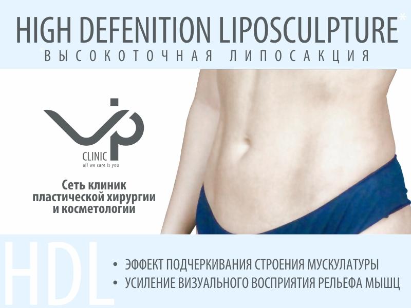3 VIP clinic hdl 800x600