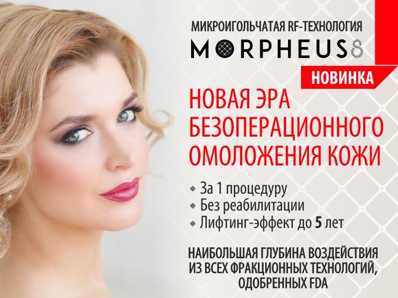 t5 Morpheus 8 maket 800x600