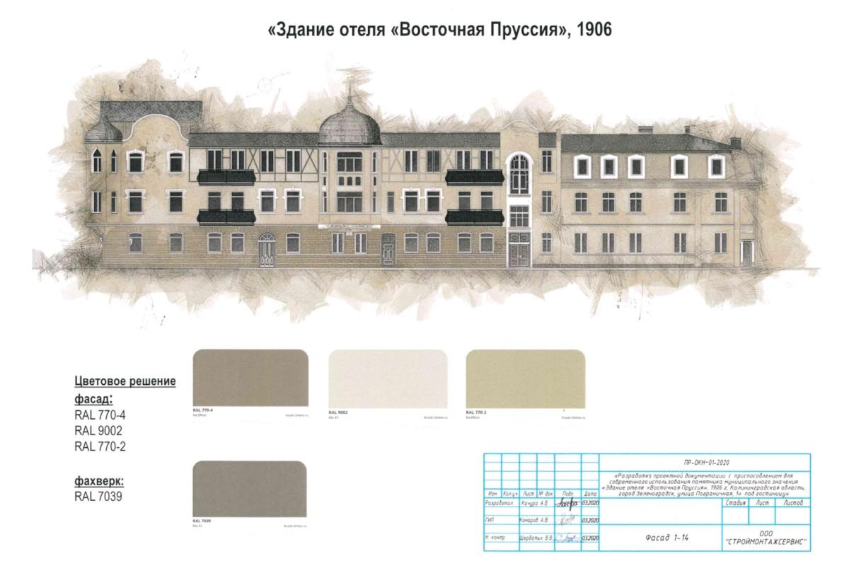 Russian Towns, Cities / Urban Development - Page 6 Zel