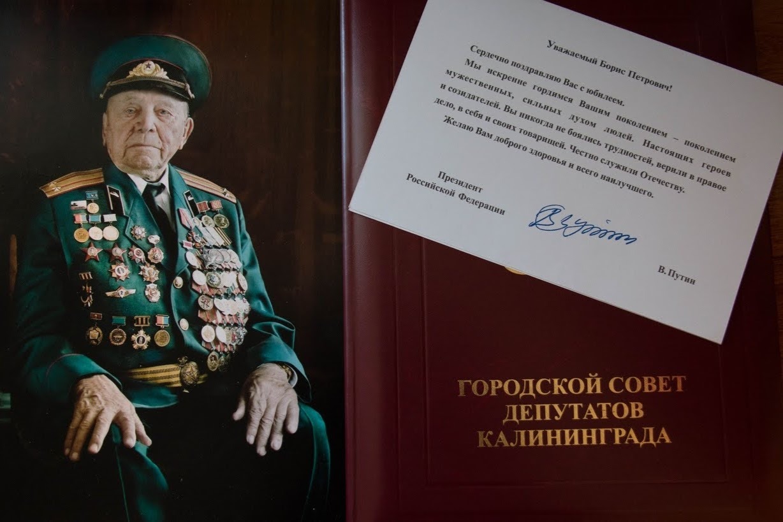 поздравление ветерана на улице соммера калининград подобрали лучшие фотографии