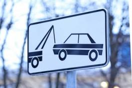 Власти Калининграда обещают до конца года выбрать компанию для эвакуации автомобилей