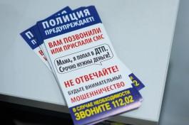 За сутки калининградцы перевели телефонным мошенникам 1,9 млн рублей
