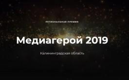 «Есть на кого равняться»: в Калининграде пройдёт вручение премии «Медиагерой-2019»