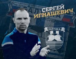Главным тренером «Балтики» стал экс-капитан сборной России Сергей Игнашевич