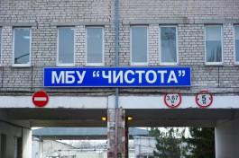 МБУ «Чистота» в Калининграде оштрафовали на 50 тысяч рублей после проверки прокуратуры