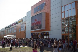 В Московском районе прошло торжественное открытие торгового центра «Вестер»