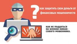 Предупреждён — значит вооружен: как защитить свои деньги от финансовых мошенничеств