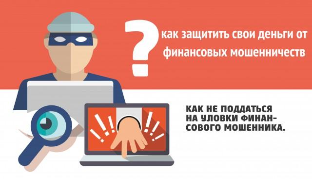 Как защитить себя при мошенничестве с потребителями