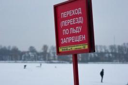 В Калининграде двое подростков и девятилетний ребёнок провалились под лёд