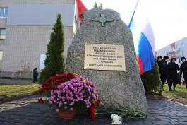 В Багратионовском округе увековечили память военных лётчиков