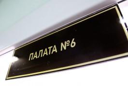 Властям предложили открыть роддом в здании бывшей больницы РЖД в Черняховске