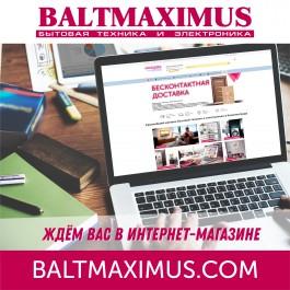 BALTMAXIMUS продолжит продажи электроники и бытовой техники через интернет