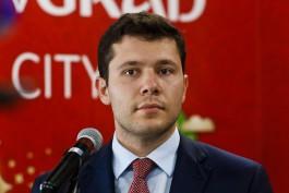 Антон Алиханов: К нам едут новые люди, регион становится всё более привлекательным местом