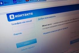 Прокуратура Гурьевского округа потребовала закрыть пять страниц со свастикой в соцсети «ВКонтакте»
