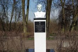 В парке на улице Киевской в Калининграде установили бюст Юрия Гагарина
