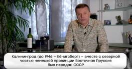 «Это Кёнигсберг, чего с ним ни крути»: Парфёнов предложил вместо аэропорта переименовать Калининград