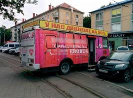 «Шокирующий автобус любви»: как мэрия планирует бороться с мобильным секс-шопом у Центрального парка