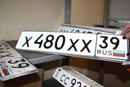 В ГИБДД готовят масштабную реформу автомобильных номеров