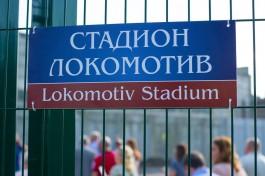 «Приостановили работы»: подрядчик по реконструкции площадки на стадионе «Локомотив» выбился из графика
