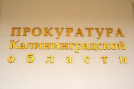 Прокуратура: Некоторые торговые центры в Калининграде незаконно подвергли техническому переустройству