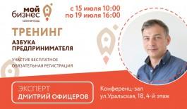 «Начать свой бизнес или реализовать новый бизнес-проект»: В Калининграде пройдёт бесплатный тренинг «Азбука предпринимателей»