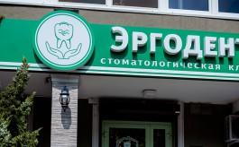 Протезирование зубов в Калининграде: современные методы, используемые в клинике «ЭргоДент»