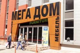 «Мега Дом» — 80 магазинов мебели и товаров для дома в одном месте!