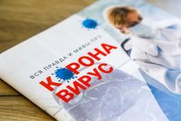Всё о коронавирусе в Калининградской области на 25 сентября