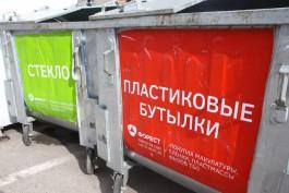 Мэр о раздельном сборе мусора: Сразу никто не может быть к этому готов