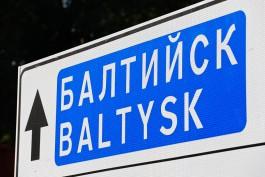 На въезде в Балтийск установят новую стелу с трёхметровыми буквами