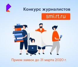 «Ростелеком» начал приём заявок на конкурс журналистов и блогеров «Вместе в цифровое будущее»