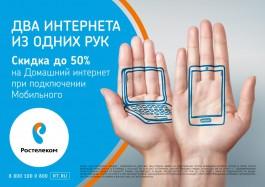 «Два интернета»: «Ростелеком» в Калининградской области делает домашний интернет мобильным