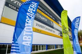 «Выше мировых стандартов»: на улице Тихоокеанской в Калининграде открыли ФОК «Автотор- Арена»
