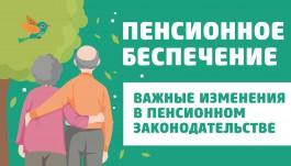 Поздняя пенсия, индексации и выплаты: что изменилось в пенсионном законодательстве с нового года