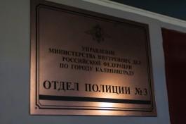 В Калининграде полиция ищет мужчину, объявленного в федеральный розыск